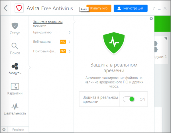 авира антивирус для Windows