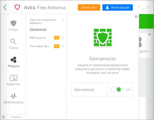 авира антивирус новая версия