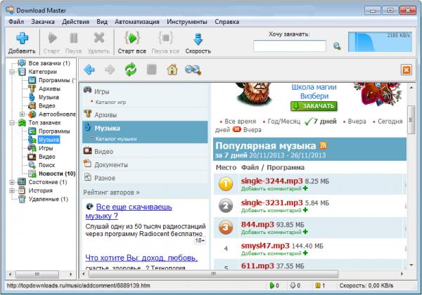 Download Master на русском языке