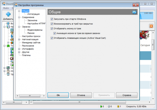 Download Master для Windows