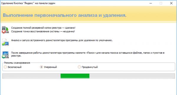 Revo Uninstaller для Windows