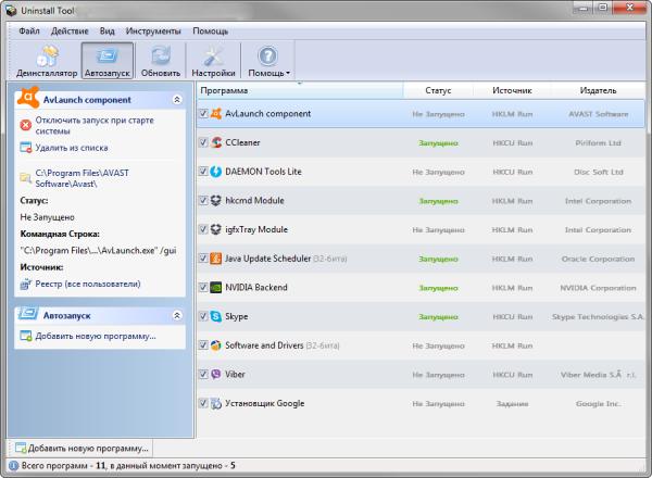 Uninstall Tool для Windows 7