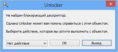 Unlocker русская версия