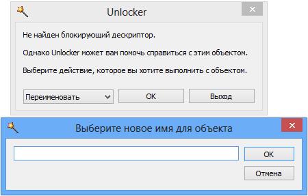 Unlocker новая версия