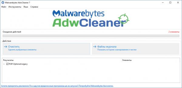 AdwCleaner русская версия