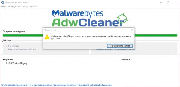 AdwCleaner на русском языке