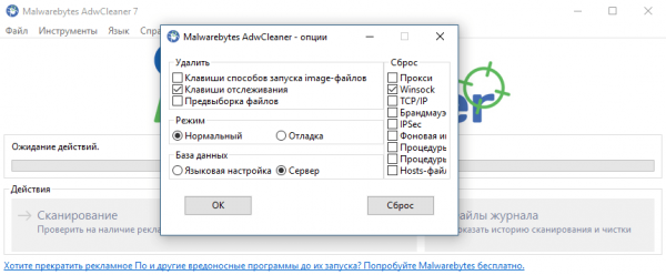 AdwCleaner для windows