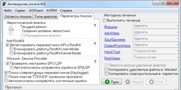 AVZ для Windows
