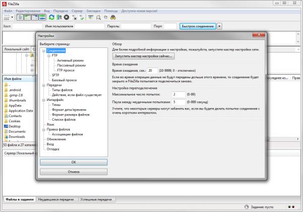 FileZilla на русском языке