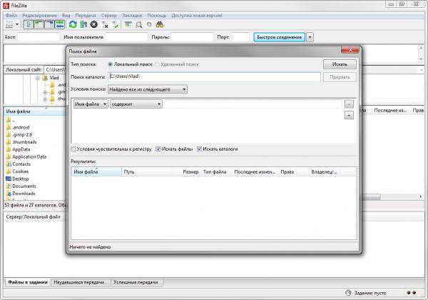 FileZilla новая версия