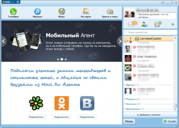 Mail.Ru Агент на руссом языке