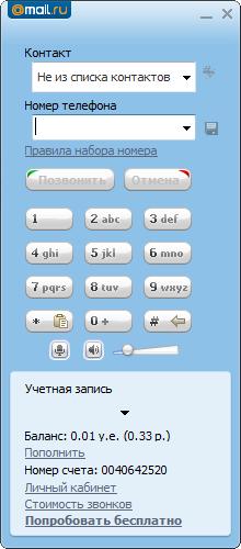 Mail.Ru Агент для Windows