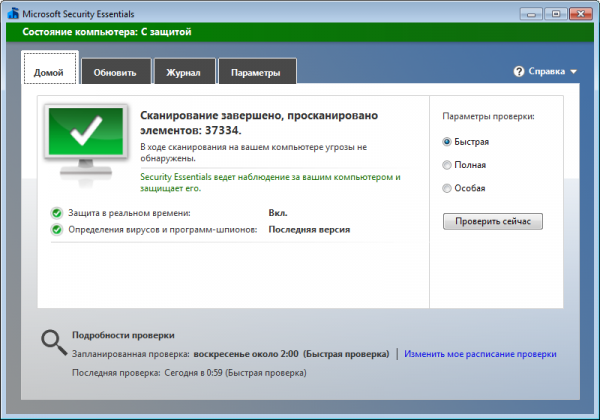 Microsoft Security Essentials русская версия