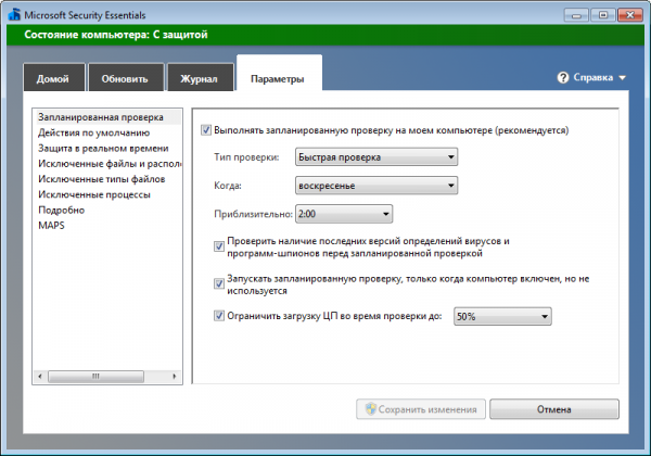Microsoft Security Essentials для Windows 7,8,10