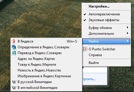 Punto Switcher русская версия