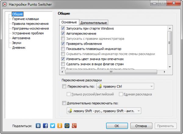 Punto Switcher на русском языке