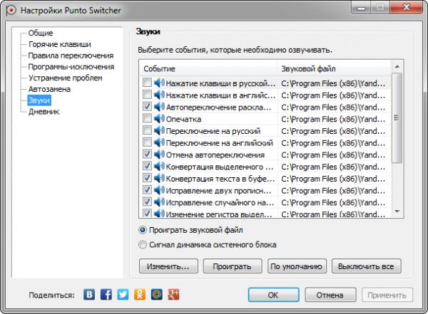 Punto Switcher новая версия
