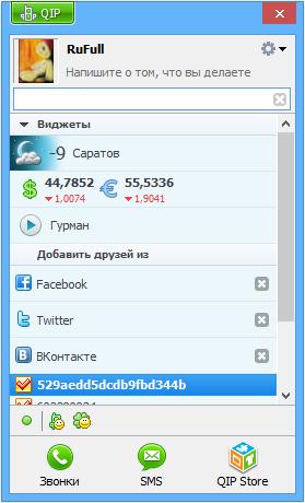 QIP русская версия