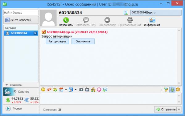 QIP для Windows 7 - 10