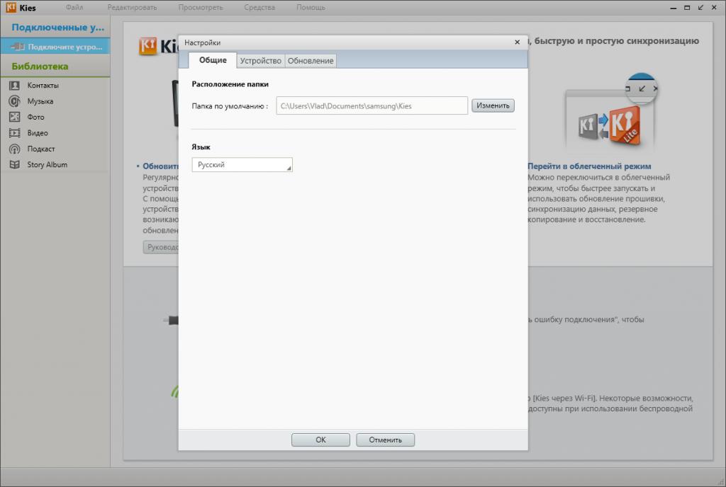 How to use Samsung's Kies desktop application - Bada