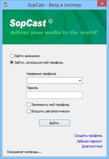 SopCast русская версия
