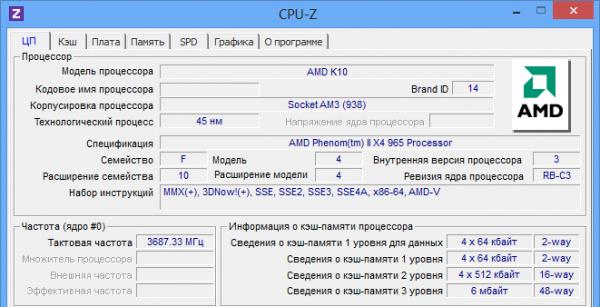 CPU-Z русская версия