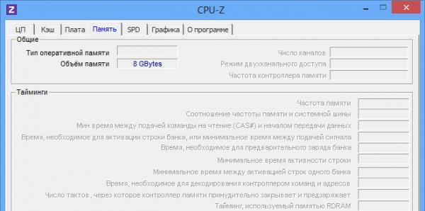 CPU-Z на русском языке
