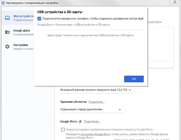 гугл диск на русском языке