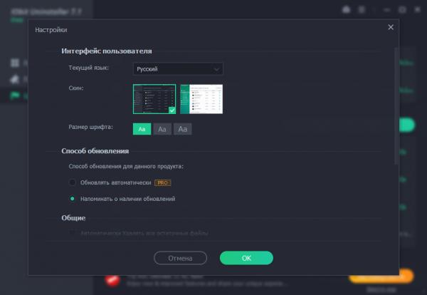 IObit Uninstaller новая версия