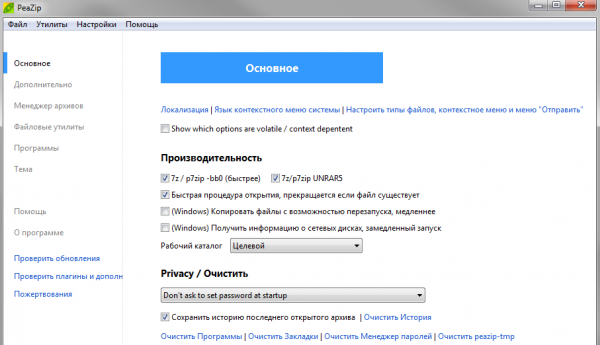 PeaZip на русском языке