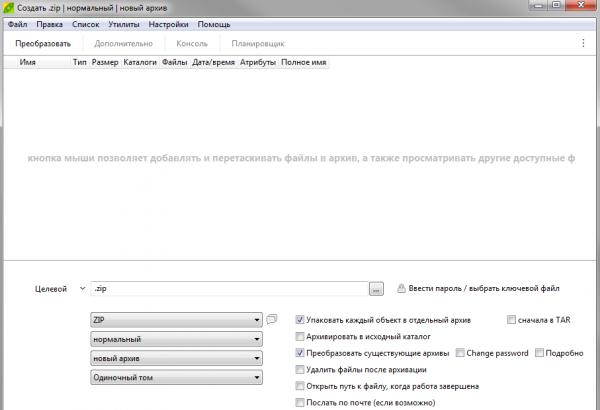PeaZip новая версия для windows