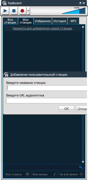 Radiocent для компьютера