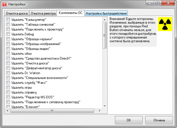 Red Button для windows