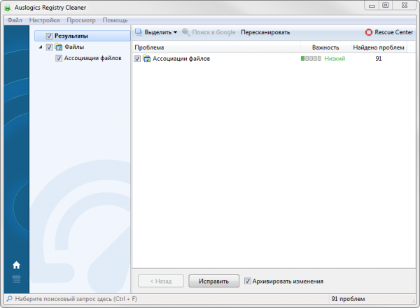 Auslogics Registry Cleaner для windows