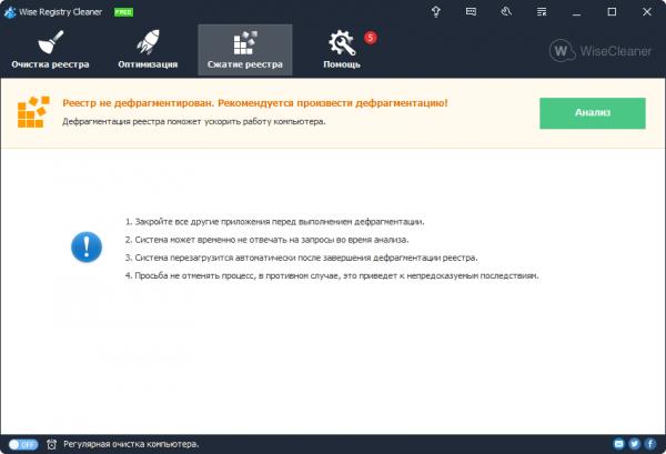 Wise Registry Cleaner Free для windows 7, 8, 10 и XP