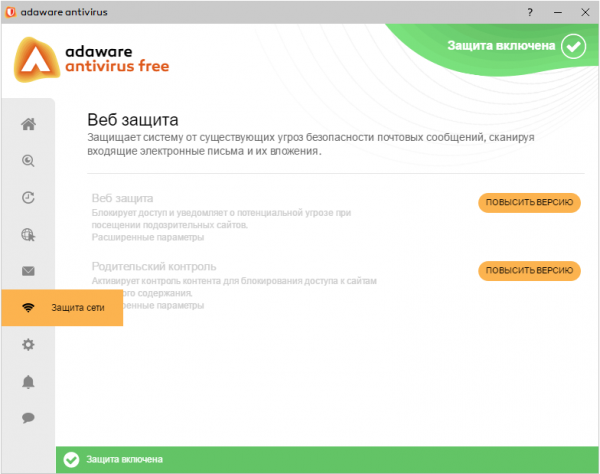 Ad-Aware Free Antivirus+ новая версия