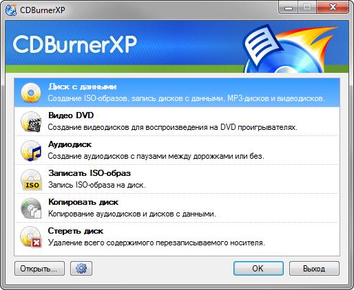 CDBurnerXP русская версия для компьютера