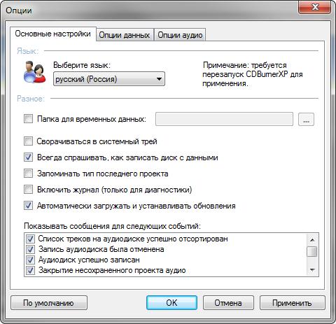 CDBurnerXP на русском языке