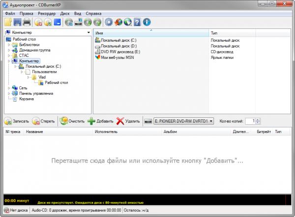 CDBurnerXP новая версия