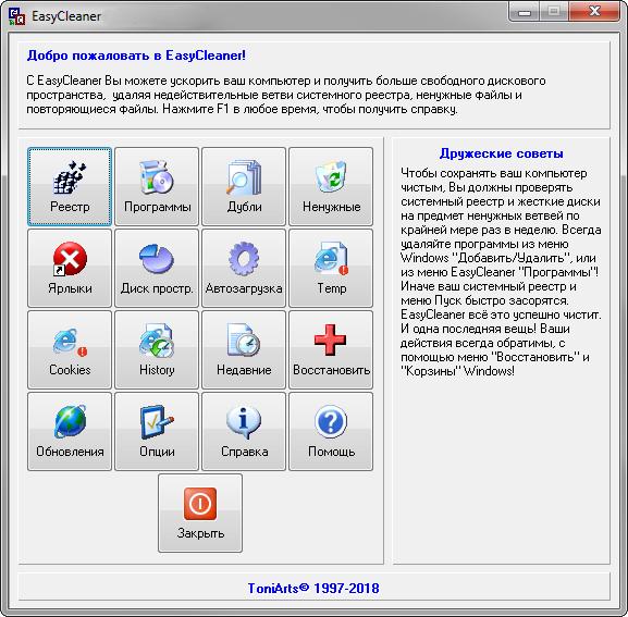 EasyCleaner русская версия