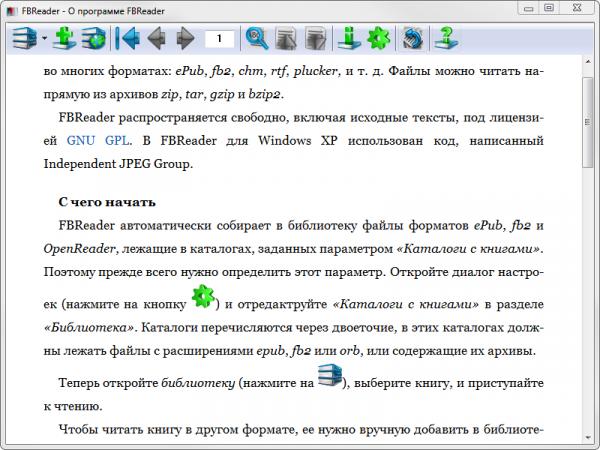 FBReader русская версия