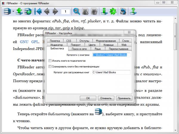 FBReader на русском языке