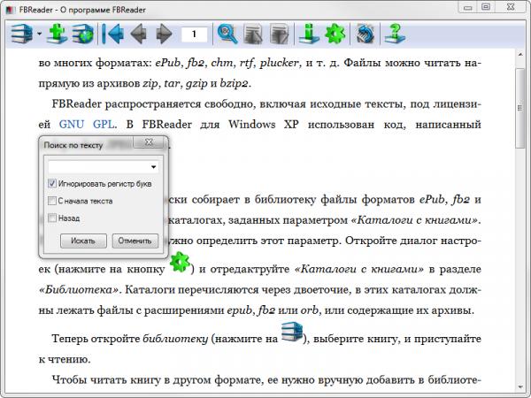 FBReader для windows