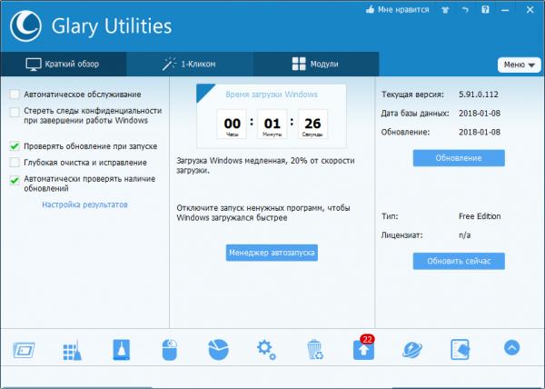 Glary Utilities русская версия для компьютера