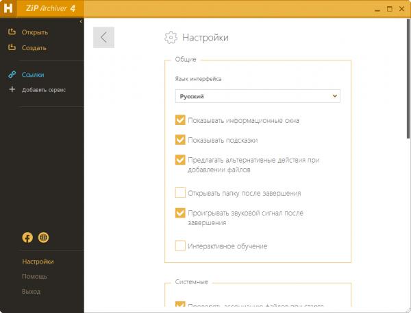 Обзор Hamster Free ZIP Archiver на русском