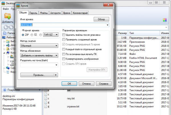 HaoZip на русском языке