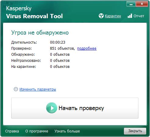 Kaspersky Virus Removal Tool последняя версия на русском