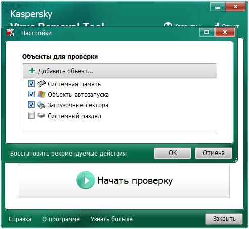 Kaspersky Virus Removal Tool на русском
