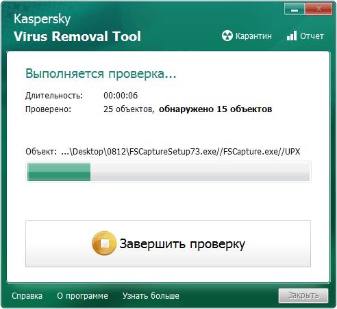 Kaspersky Virus Removal Tool для windows