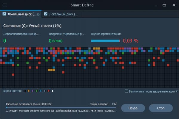 Smart Defrag новая версия